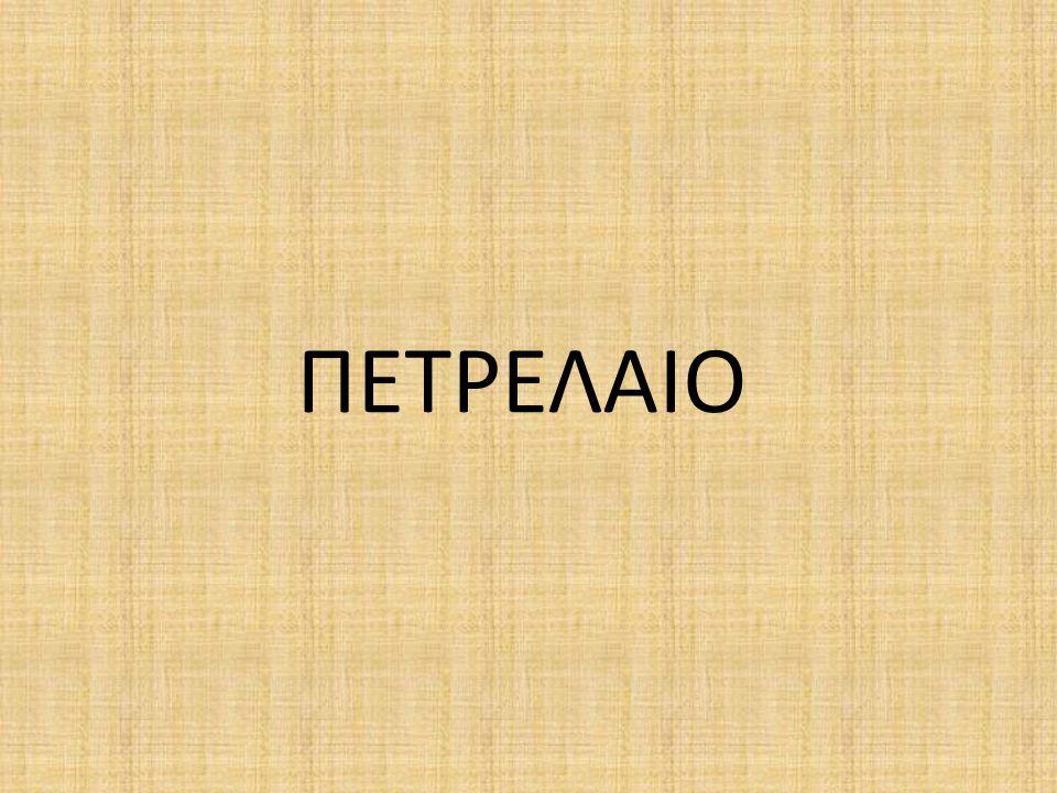 ΠΕΤΡΕΛΑΙΟ