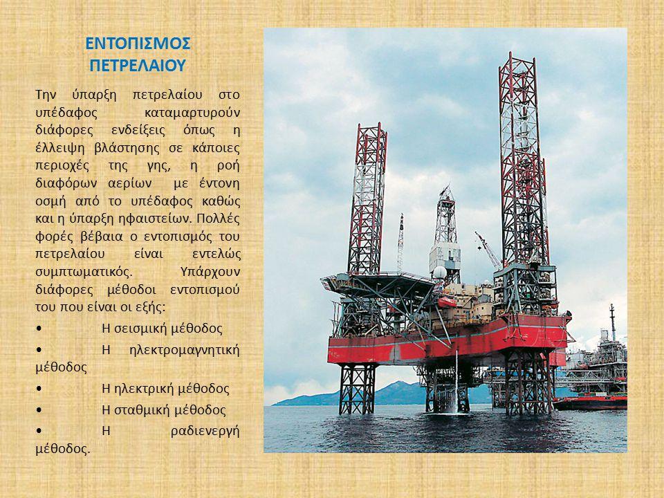 ΕΝΤΟΠΙΣΜΟΣ ΠΕΤΡΕΛΑΙΟΥ Την ύπαρξη πετρελαίου στο υπέδαφος καταμαρτυρούν διάφορες ενδείξεις όπως η έλλειψη βλάστησης σε κάποιες περιοχές της γης, η ροή