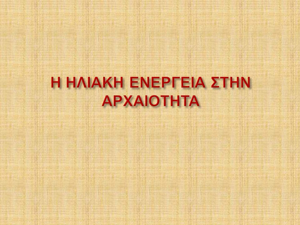 ΑΝΕΜΟΜΥΛΟΙ Ο πρώτος ανεμόμυλος σχεδιάστηκε από τον Ήρωνα τον 1o μετά Χριστό αιώνα.