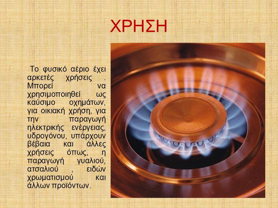 ΧΡΗΣΗ Το φυσικό αέριο έχει αρκετές χρήσεις. Μπορεί να χρησιμοποιηθεί ως καύσιμο οχημάτων, για οικιακή χρήση, για την παραγωγή ηλεκτρικής ενέργειας, υδ
