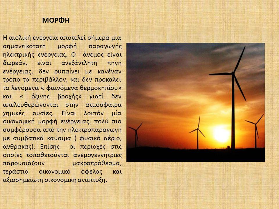 ΜΟΡΦΗ Η αιολική ενέργεια αποτελεί σήμερα μία σημαντικότατη μορφή παραγωγής ηλεκτρικής ενέργειας. Ο άνεμος είναι δωρεάν, είναι ανεξάντλητη πηγή ενέργει