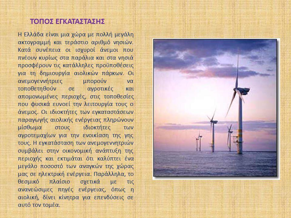 ΤΟΠΟΣ ΕΓΚΑΤΑΣΤΑΣΗΣ Η Ελλάδα είναι μια χώρα με πολλή μεγάλη ακτογραμμή και τεράστιο αριθμό νησιών. Κατά συνέπεια οι ισχυροί άνεμοι που πνέουν κυρίως στ