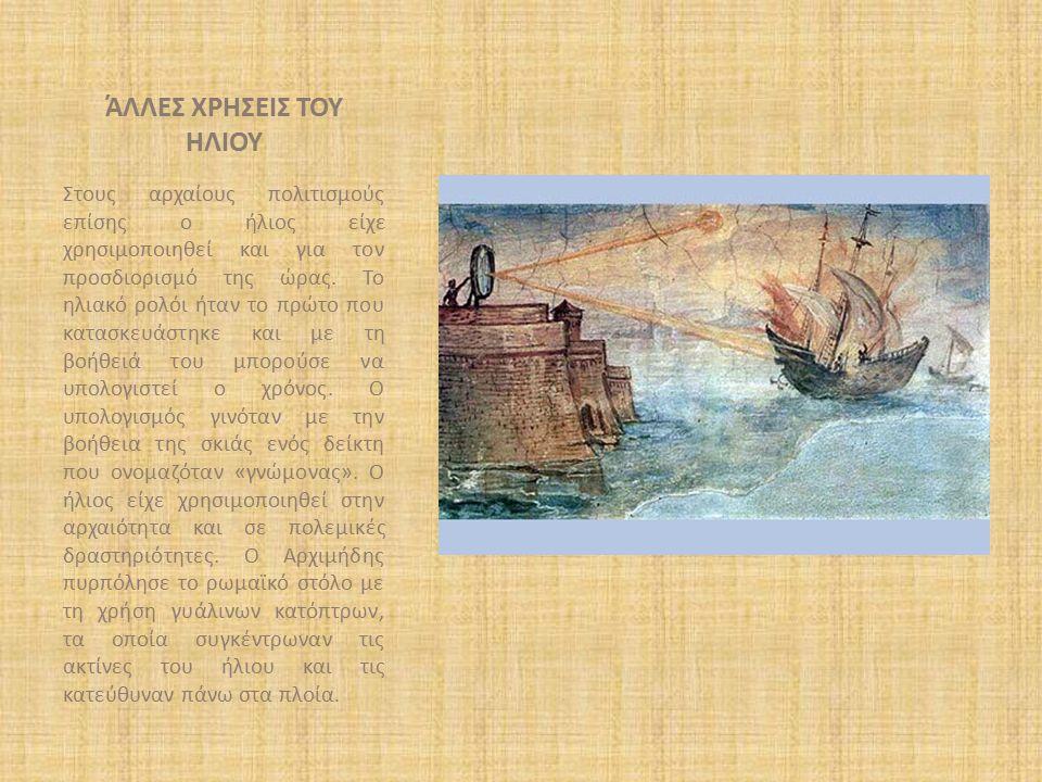 ΆΛΛΕΣ ΧΡΗΣΕΙΣ ΤΟΥ ΗΛΙΟΥ Στους αρχαίους πολιτισμούς επίσης ο ήλιος είχε χρησιμοποιηθεί και για τον προσδιορισμό της ώρας. Το ηλιακό ρολόι ήταν το πρώτο