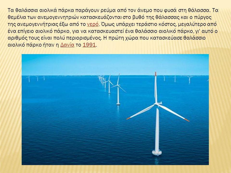 Τα θαλάσσια αιολικά πάρκα παράγουν ρεύμα από τον άνεμο που φυσά στη θάλασσα. Τα θεμέλια των ανεμογεννητριών κατασκευάζονται στο βυθό της θάλασσας και