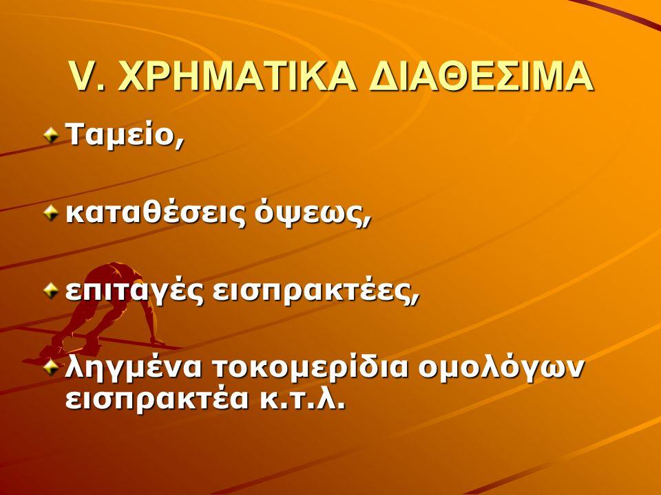 ΙΙΙ. ΧΡΕΟΓΡΑΦΑ Μετοχές, Μετοχές, ομόλογα, ομόλογα, έντοκα γραμμάτια Ελληνικού Δημοσίου έντοκα γραμμάτια Ελληνικού Δημοσίουκ.τ.λ