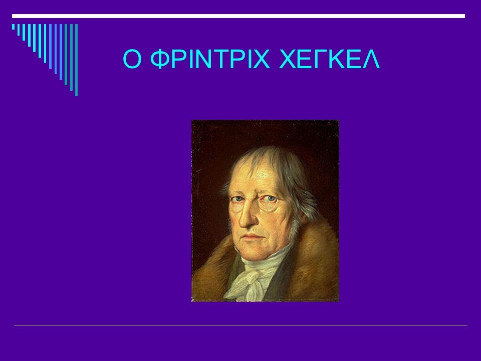 Γκέοργκ Βίλχελμ Φρήντριχ Χέγκελ  Γεννήθηκε στη Στουτγκάρδη στις 27 Αυγούστου 1770 - πέθανε στο Βερολίνο στις 13 Νοεμβρίου 183127 Αυγούστου1770  Ο Έγελος (όπως απαντάται συχνά στην ελληνική βιβλιογραφία) ήταν σημαντικός Γερμανός φιλόσοφος και κύριος εκπρόσωπος του γερμανικού ιδεαλισμού.