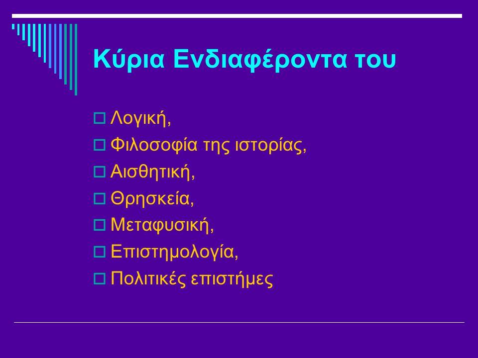 Κύρια Ενδιαφέροντα του  Λογική,  Φιλοσοφία της ιστορίας,  Αισθητική,  Θρησκεία,  Μεταφυσική,  Επιστημολογία,  Πολιτικές επιστήμες