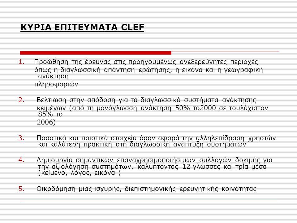 ΚΥΡΙΑ ΕΠΙΤΕΥΜΑΤΑ CLEF 1.