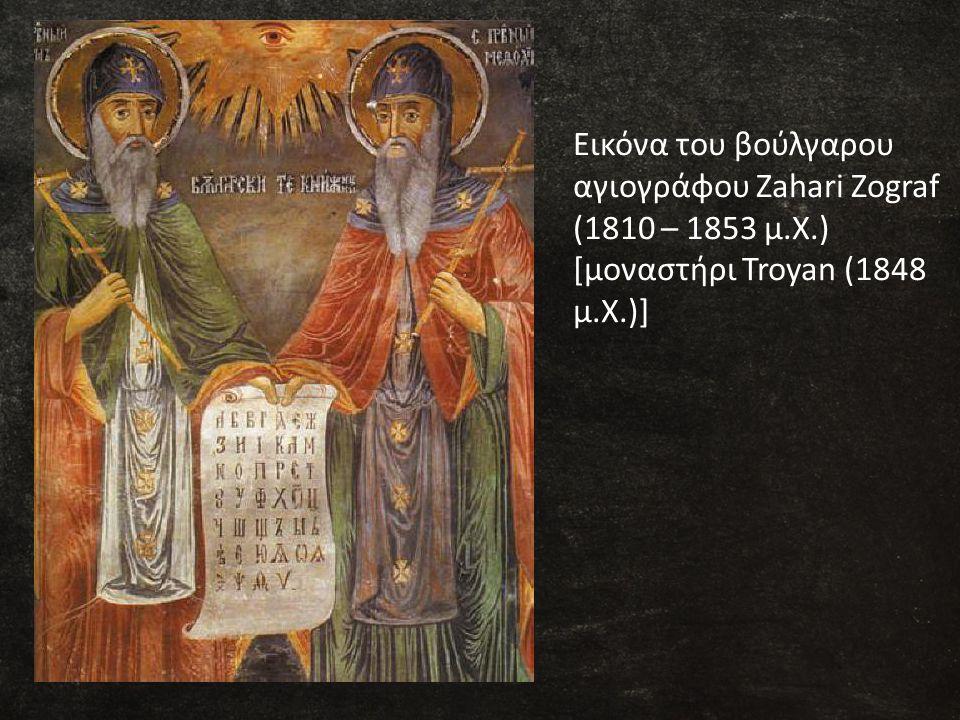 Εικόνα του βούλγαρου αγιογράφου Zahari Zograf (1810 – 1853 μ.Χ.) [μοναστήρι Troyan (1848 μ.Χ.)]