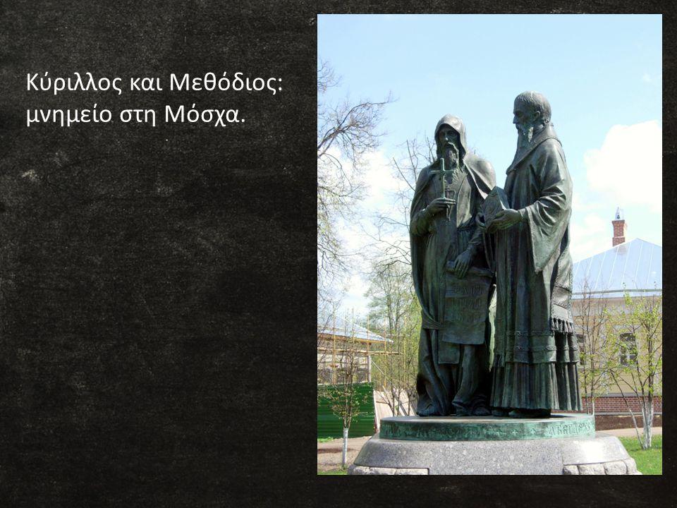Κύριλλος και Μεθόδιος: μνημείο τους στο ομώνυμο πανεπιστήμιο των Σκοπίων.