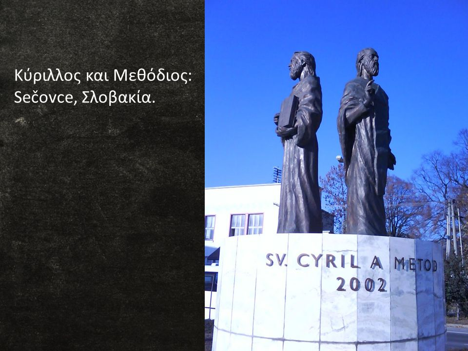 Κύριλλος και Μεθόδιος: Sečovce, Σλοβακία.