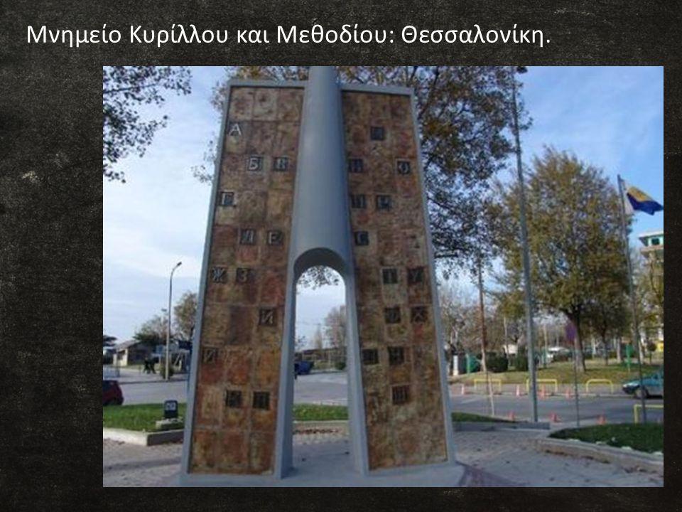 Μνημείο Κυρίλλου και Μεθοδίου: Θεσσαλονίκη.
