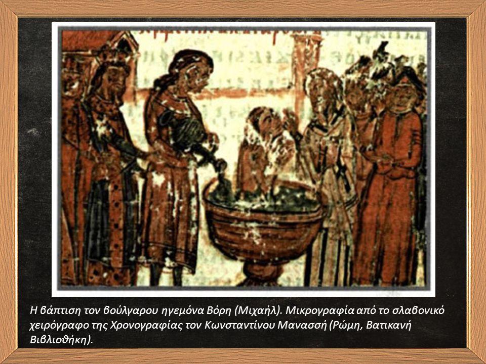 Η βάπτιση τον βούλγαρου ηγεμόνα Βόρη (Μιχαήλ). Μικρογραφία από το σλαβονικό χειρόγραφο της Χρονογραφίας τον Κωνσταντίνου Μανασσή (Ρώμη, Βατικανή Βιβλι