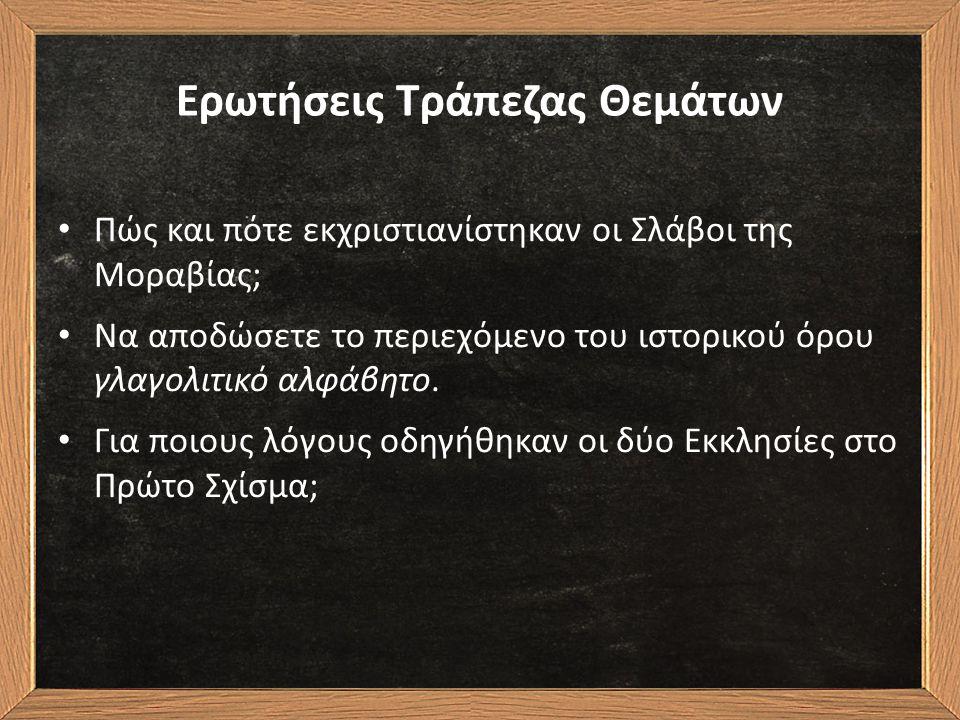 Ερωτήσεις Τράπεζας Θεμάτων Να συμπληρώσετε τα κενά του αποσπάσματος, βάζοντας στην κατάλληλη θέση μία από τις ακόλουθες λέξεις (τρεις περισσεύουν): Σερβία, Μοραβία, Μεθόδιος, Νικόλαος, Ρατισλάβος, Βόρης, Φώτιος, Σέργιος.