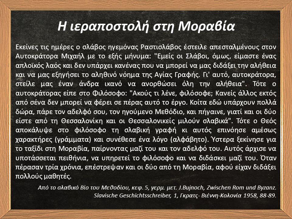 Η ιεραποστολή στη Μοραβία Εκείνες τις ημέρες ο σλάβος ηγεμόνας Ραστισλάβος έστειλε απεσταλμένους στον Αυτοκράτορα Μιχαήλ με το εξής μήνυμα: