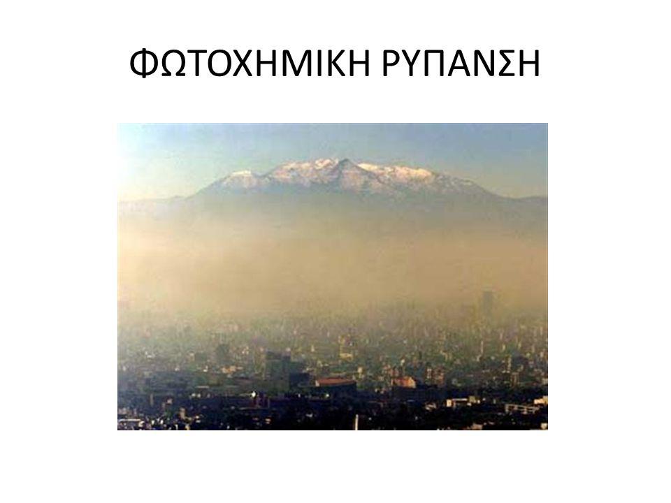 ΓΕΝΙΚΑ Το φωτοχημικό νέφος ή φωτοχημική ρύπανση είναι μια μορφή ρύπανσης της ατμόσφαιρας που εμφανίζεται σε μεγάλες πόλεις, όπως η Αθήνα.