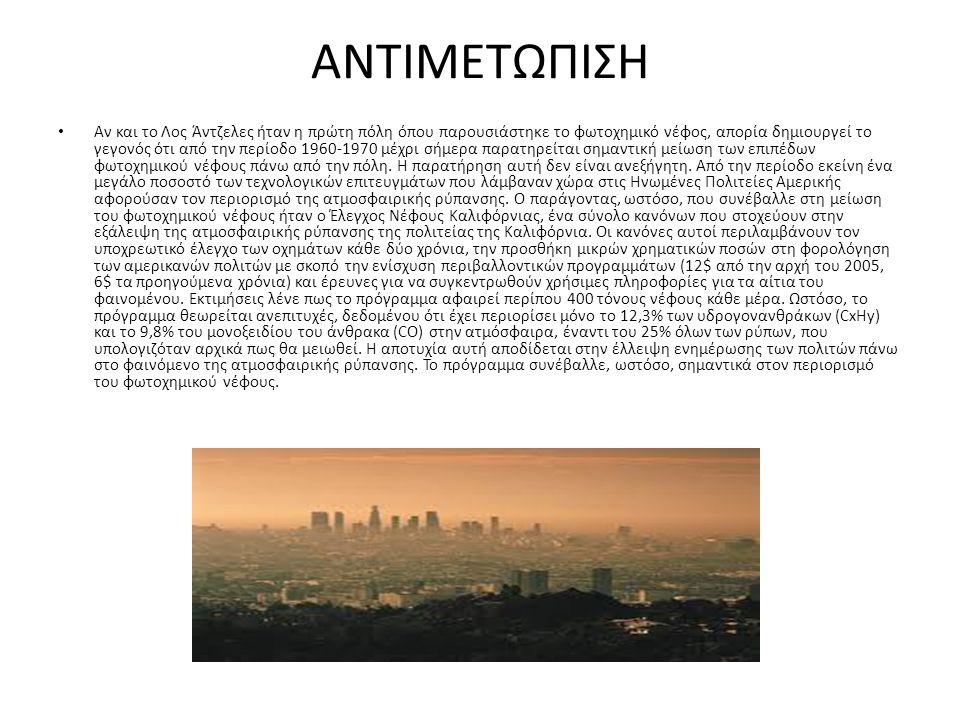 ΑΝΤΙΜΕΤΩΠΙΣΗ Αν και το Λος Άντζελες ήταν η πρώτη πόλη όπου παρουσιάστηκε το φωτοχημικό νέφος, απορία δημιουργεί το γεγονός ότι από την περίοδο 1960-19