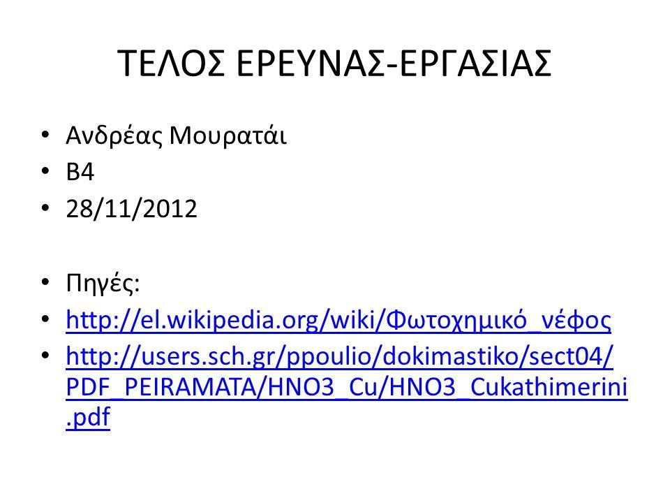 ΤΕΛΟΣ ΕΡΕΥΝΑΣ-ΕΡΓΑΣΙΑΣ Ανδρέας Μουρατάι Β4 28/11/2012 Πηγές: http://el.wikipedia.org/wiki/Φωτοχημικό_νέφος http://el.wikipedia.org/wiki/Φωτοχημικό_νέφ