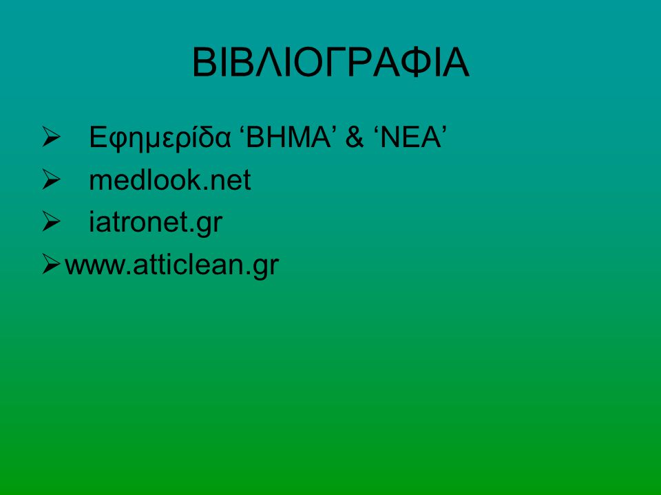 ΒΙΒΛΙΟΓΡΑΦΙΑ  Εφημερίδα 'ΒΗΜΑ' & 'ΝΕΑ'  medlook.net  iatronet.gr  www.atticlean.gr