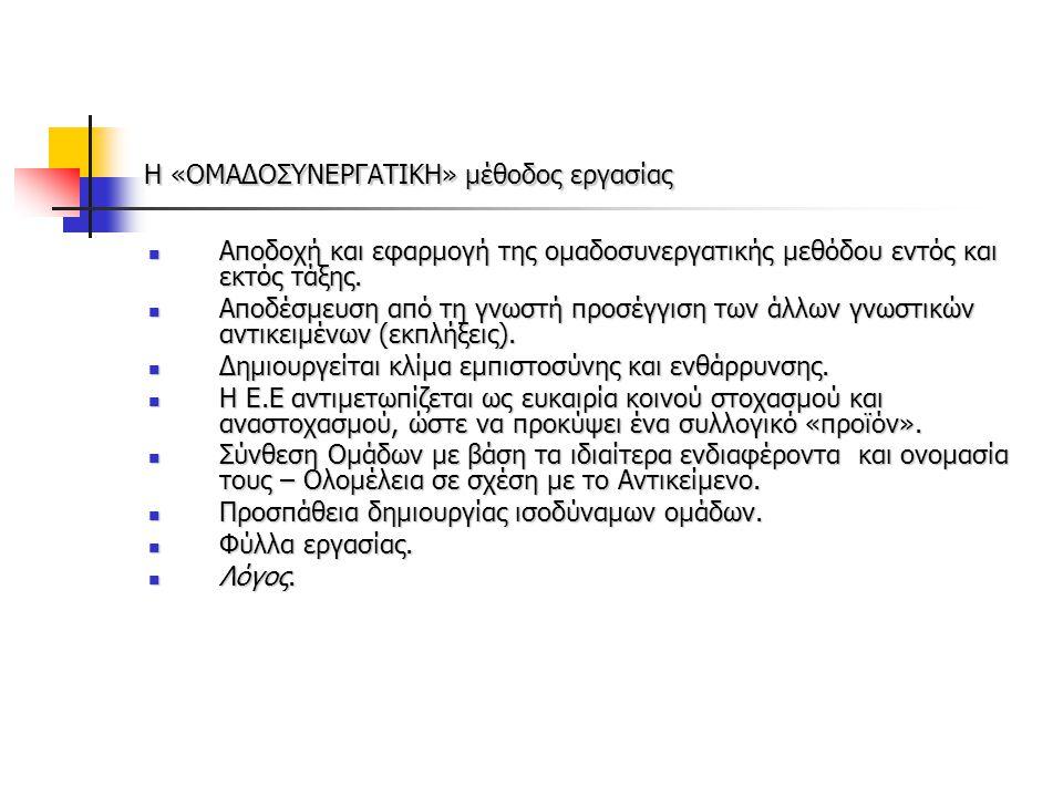 Η «ΟΜΑΔΟΣΥΝΕΡΓΑΤΙΚΗ» μέθοδος εργασίας Αποδοχή και εφαρμογή της ομαδοσυνεργατικής μεθόδου εντός και εκτός τάξης. Αποδοχή και εφαρμογή της ομαδοσυνεργατ