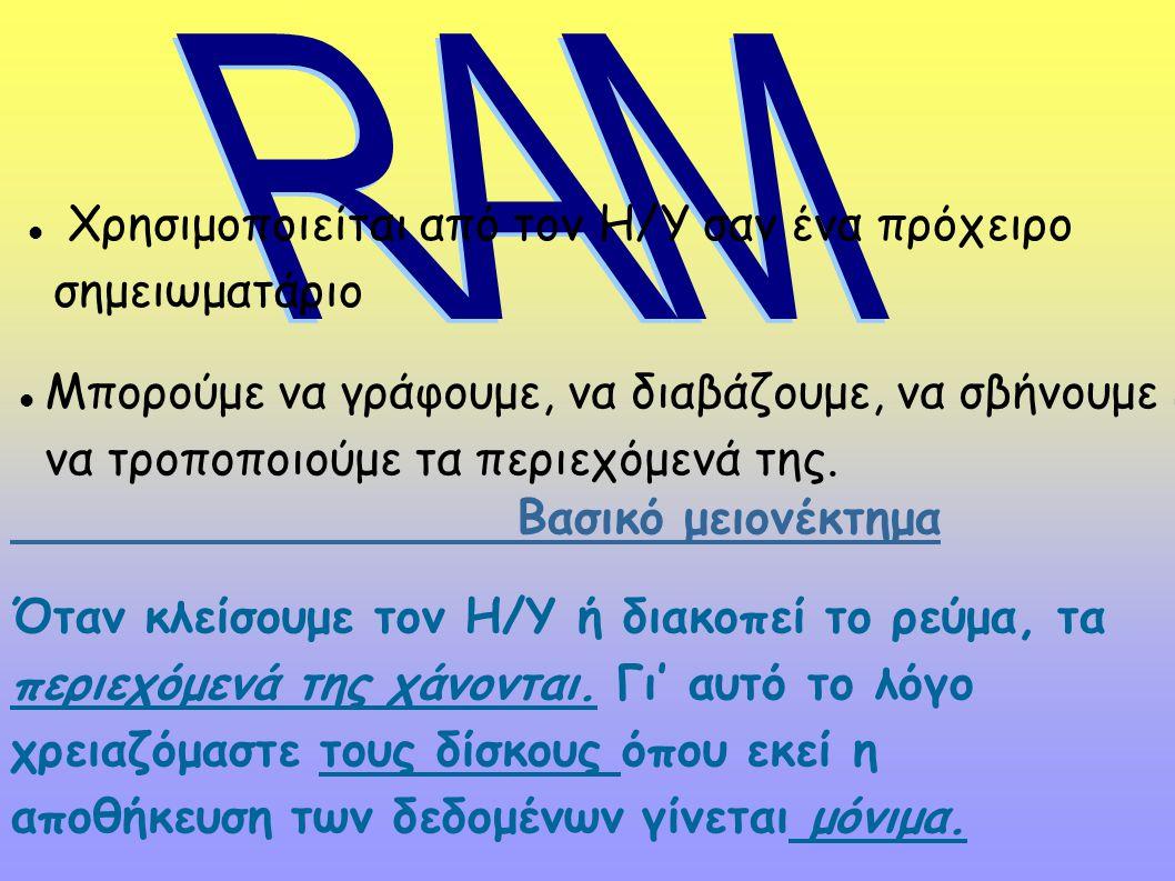 Οι δυναμικές μνήμες DRAM (Dynamic RAM) Οι στατικές μνήμες SRAM (Static RAM Τα ολοκληρωμένα κυκλώματα μονάδων τυχαίας προσπέλασης (RAM) διατίθενται σε δύο τύπους: