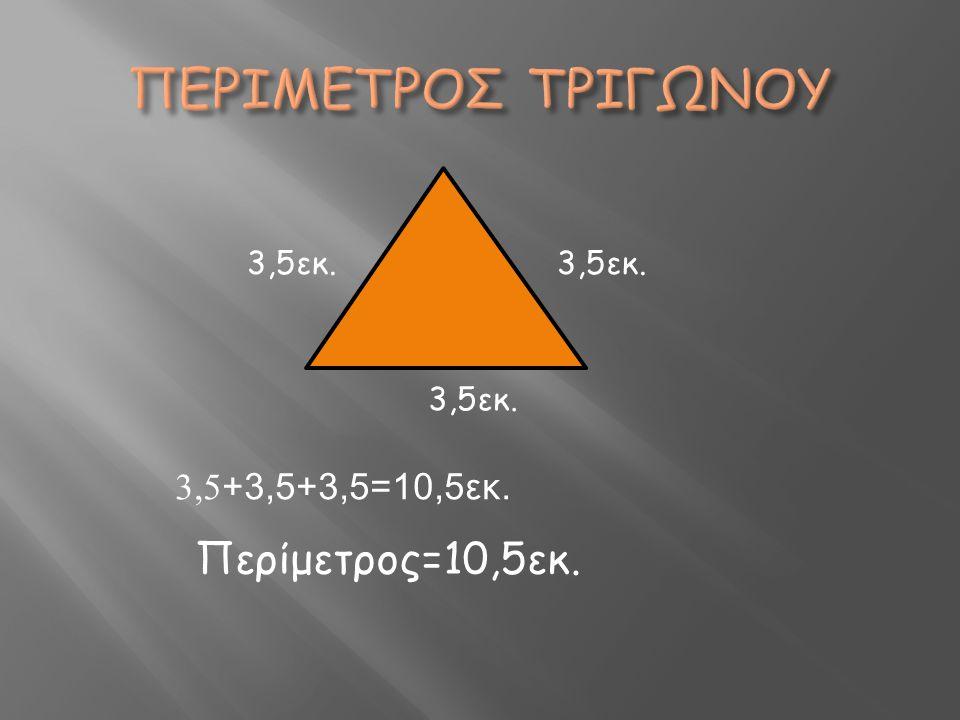 3,5εκ. 3,5 +3,5+3,5=10,5εκ. Περίμετρος=10,5εκ.