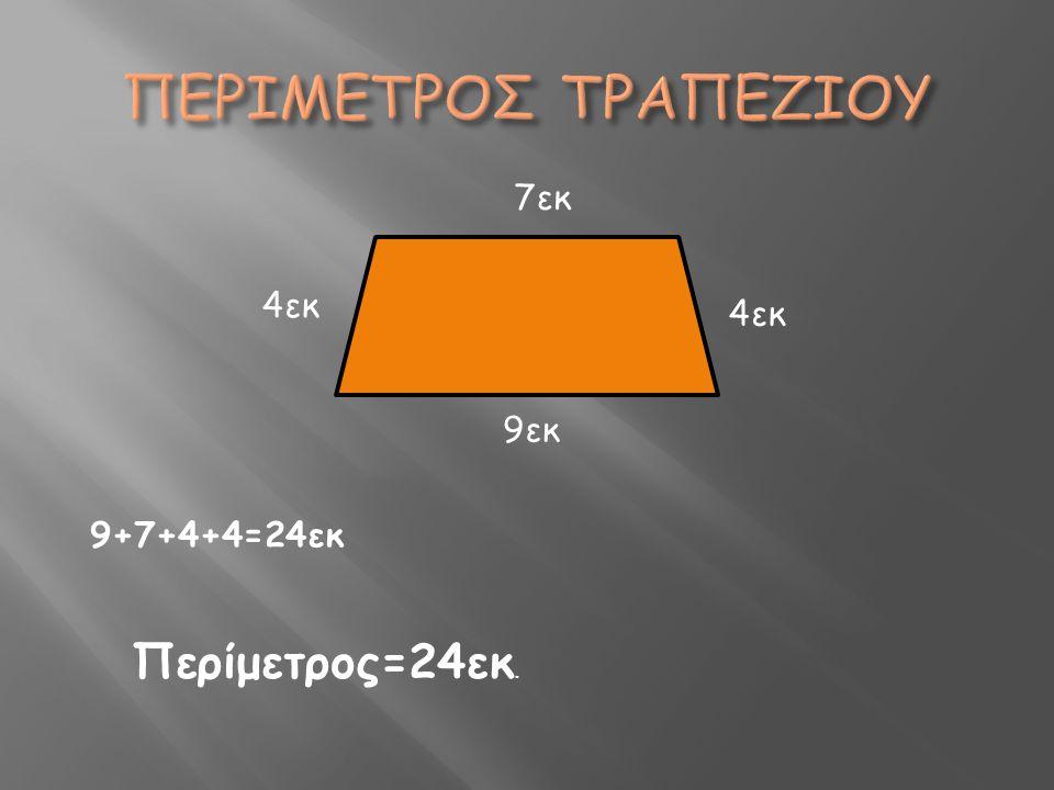 4εκ 9εκ 7εκ 9+7+4+4=24εκ Περίμετρος=24εκ.
