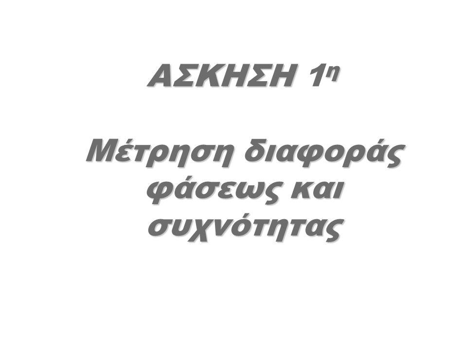 Μέτρηση διαφοράς φάσεως Η μέτρηση της διαφοράς φάσης γίνεται με δύο μεθόδους: Η μέτρηση της διαφοράς φάσης γίνεται με δύο μεθόδους: Α.