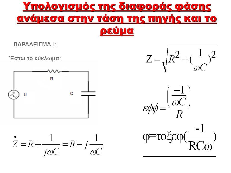 Υπολογισμός της διαφοράς φάσης ανάμεσα στην τάση της πηγής και το ρεύμα ΠΑΡΑΔΕΙΓΜΑ Ι: Έστω το κύκλωμα: