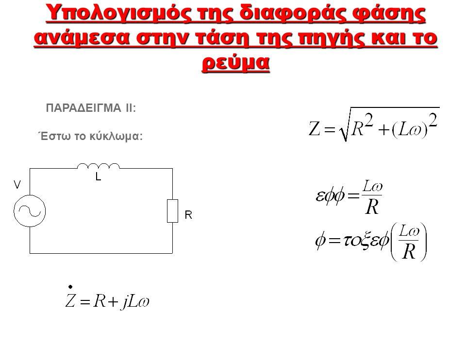 Ρυθμίστε το σήμα της γεννήτριας να είναι ημιτονοειδές 3.5-4.5 V r.m.s.