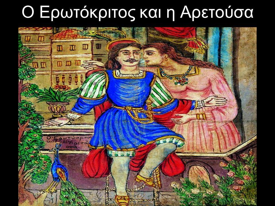 Ο Ερωτόκριτος και η Αρετούσα