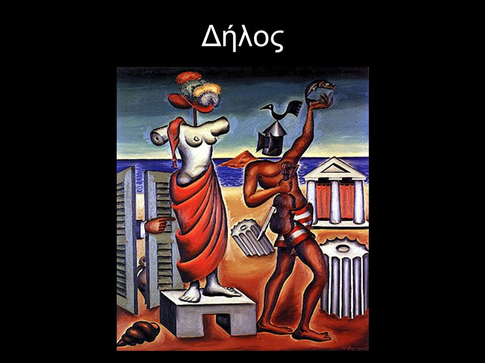 ΝΙΚΟΣ ΧΑΤΖΗΚΥΡΙΑΚΟΣ-ΓΚΙΚΑΣ (1906-1994) Η φύση βρίσκεται στο κέντρο της ζωγραφικής του Γκίκα.