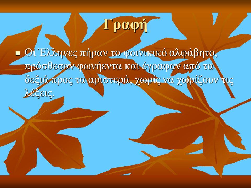 Γραφή Οι Έλληνες πήραν το φοινικικό αλφάβητο, πρόσθεσαν φωνήεντα και έγραφαν από τα δεξιά προς τα αριστερά, χωρίς να χωρίζουν τις λέξεις.