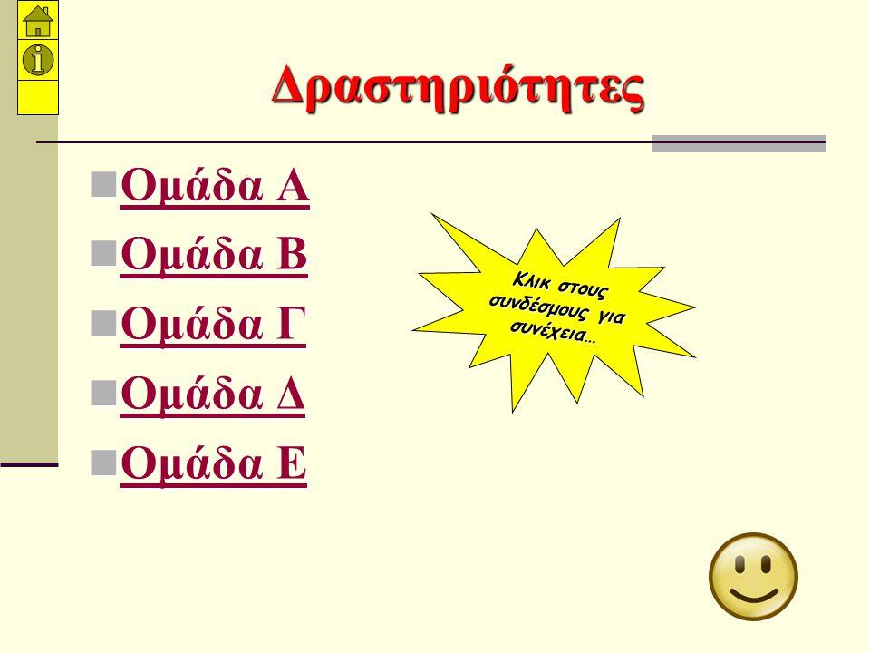 ΠΛΗΡΟΦΟΡΙΕΣ Αρχική σελίδα Πληροφορίες Πίσω στη δραστηριότητα-παράδειγμα Πίνακας επιλογής παραδειγμάτων Πίνακας: Δραστηριότητες Πίνακας: Σχήματα Λόγου