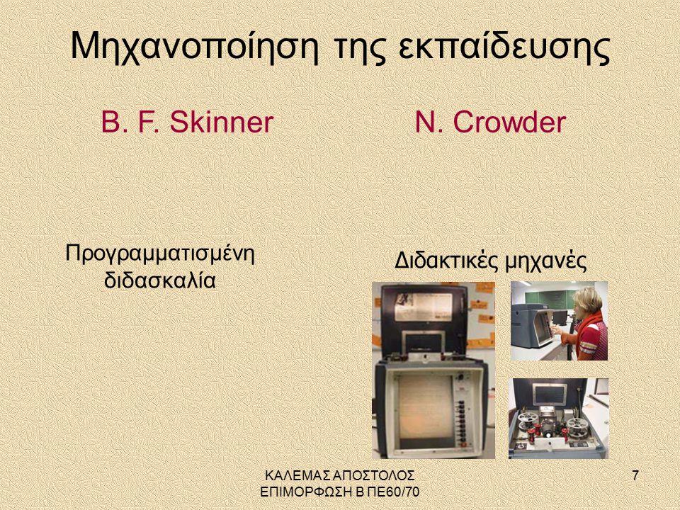 ΚΑΛΕΜΑΣ ΑΠΟΣΤΟΛΟΣ ΕΠΙΜΟΡΦΩΣΗ Β ΠΕ60/70 Διδακτική μέθοδος του Skinner Προγραμματισμένη διδασκαλία Ακριβής και σαφής διατύπωση διδακτικών και παιδαγωγικών στόχων Μετρήσιμη αξιολόγηση των αποτελεσμάτων της μάθησης Δόμηση της ύλης ώστε να ταιριάζει με τις δυνατότητες των μαθητών/τριών Καθορισμός σταδίων προόδου Γραμμική πορεία της μάθησης χωρίς διακλαδώσεις Δημιουργία ευχάριστης σχολικής ατμόσφαιρας για ενίσχυση της μάθησης Αποφυγή του λάθους 8