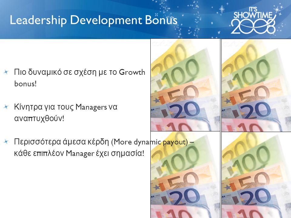 Leadership Development Bonus Πιο δυναμικό σε σχέση με το Growth bonus.