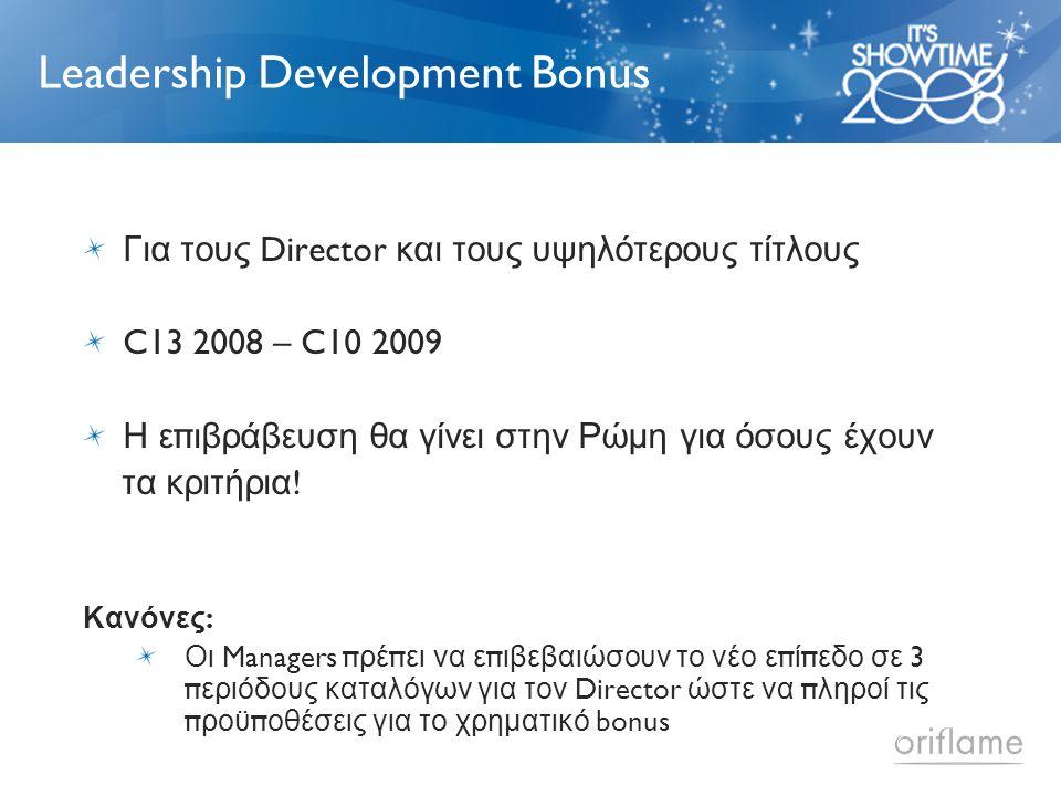 Leadership Development Bonus Για τους Director και τους υψηλότερους τίτλους C13 2008 – C10 2009 Η ε π ιβράβευση θα γίνει στην Ρώμη για όσους έχουν τα κριτήρια .