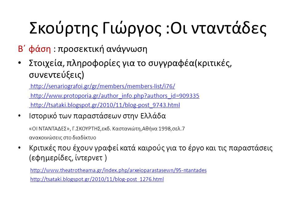Σκούρτης Γιώργος :Οι νταντάδες Β΄ φάση : προσεκτική ανάγνωση Στοιχεία, πληροφορίες για το συγγραφέα(κριτικές, συνεντεύξεις) http://senariografoi.gr/gr/members/members-list/i76/ http://www.protoporia.gr/author_info.php authors_id=909335 http://tsataki.blogspot.gr/2010/11/blog-post_9743.html Ιστορικό των παραστάσεων στην Ελλάδα «ΟΙ ΝΤΑΝΤΑΔΕΣ», Γ.ΣΚΟΥΡΤΗΣ,εκδ.
