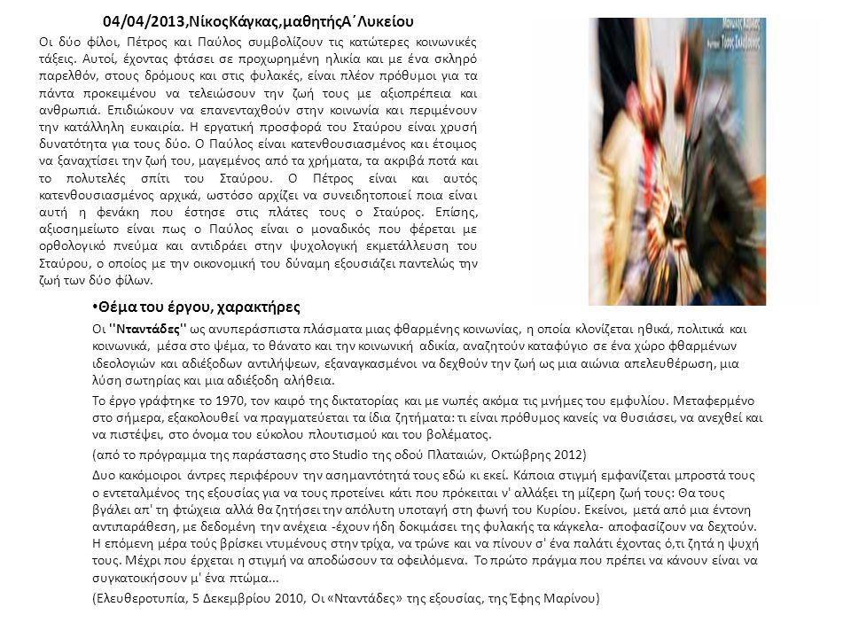 04/04/2013,ΝίκοςΚάγκας,μαθητήςΑ΄Λυκείου Οι δύο φίλοι, Πέτρος και Παύλος συμβολίζουν τις κατώτερες κοινωνικές τάξεις.
