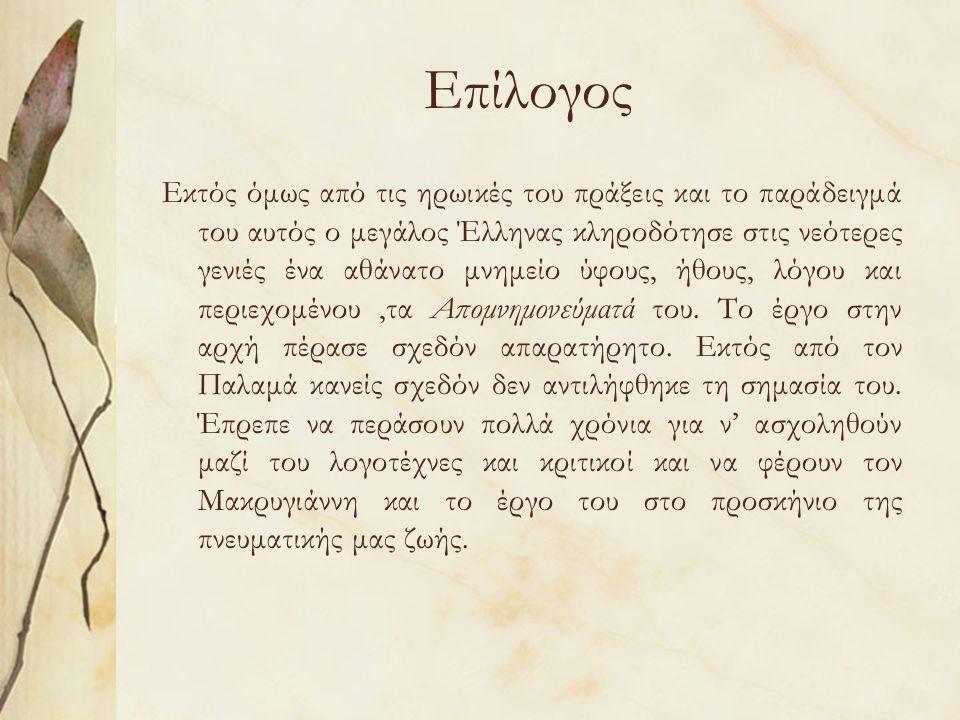 Επίλογος Εκτός όμως από τις ηρωικές του πράξεις και το παράδειγμά του αυτός ο μεγάλος Έλληνας κληροδότησε στις νεότερες γενιές ένα αθάνατο μνημείο ύφο
