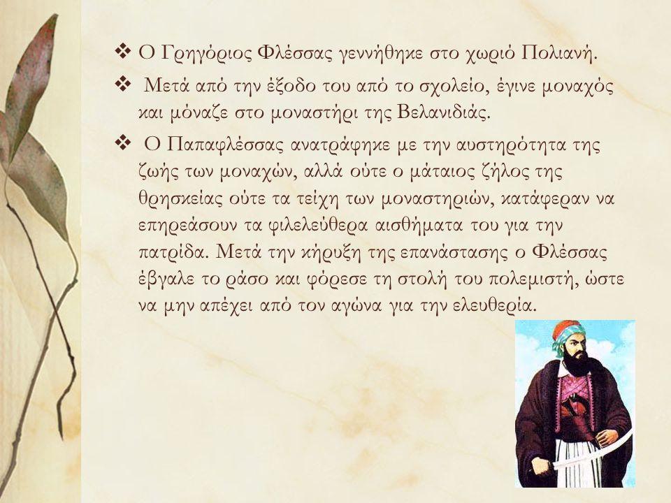  Ο Γρηγόριος Φλέσσας γεννήθηκε στο χωριό Πολιανή.  Μετά από την έξοδο του από το σχολείο, έγινε μοναχός και μόναζε στο μοναστήρι της Βελανιδιάς.  Ο