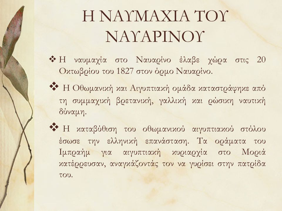 Η ΝΑΥΜΑΧΙΑ ΤΟΥ ΝΑΥΑΡΙΝΟΥ  Η ναυμαχία στο Ναυαρίνο έλαβε χώρα στις 20 Οκτωβρίου του 1827 στον όρμο Ναυαρίνο.  Η Οθωμανική και Αιγυπτιακή ομάδα καταστ