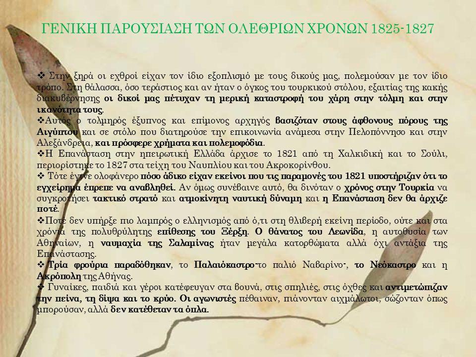 ΓΕΝΙΚΗ ΠΑΡΟΥΣΙΑΣΗ ΤΩΝ ΟΛΕΘΡΙΩΝ ΧΡΟΝΩΝ 1825-1827  Στην ξηρά οι εχθροί είχαν τον ίδιο εξοπλισμό με τους δικούς μας, πολεμούσαν με τον ίδιο τρόπο. Στη θ