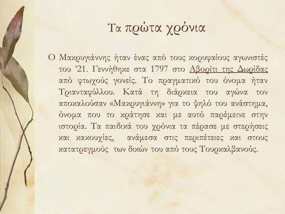 Τα πρώτα χρόνια Ο Μακρυγιάννης ήταν ένας από τους κορυφαίους αγωνιστές του '21. Γεννήθηκε στα 1797 στο Αβορίτι της Δωρίδας από φτωχούς γονείς. Το πραγ