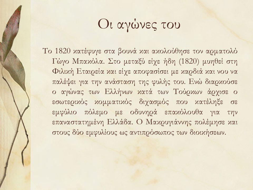 Ιστορίες για τον ήρωα «Η γλώσσα του» Κάποτε ο Μαγαπάνος, άρχοντας από το Καρλελέ του είπε: - Ωρέ Καραϊσκάκη δεν μαζεύεις και λίγο τη γλώσσα σου; Και ο Καραϊσκάκης του απαντάει: «Αν μαζέψεις και συ τη βρακοζώνα σου, θα μαζέψω κι εγώ τη γλώσσα μου».