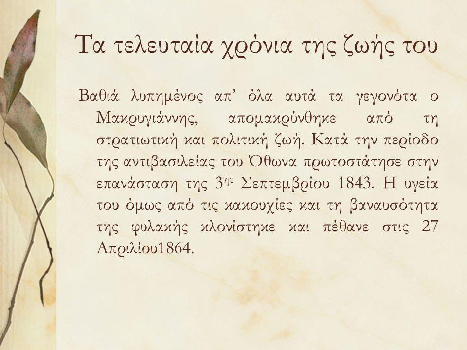 Επίλογος Εκτός όμως από τις ηρωικές του πράξεις και το παράδειγμά του αυτός ο μεγάλος Έλληνας κληροδότησε στις νεότερες γενιές ένα αθάνατο μνημείο ύφους, ήθους, λόγου και περιεχομένου,τα Απομνημονεύματά του.
