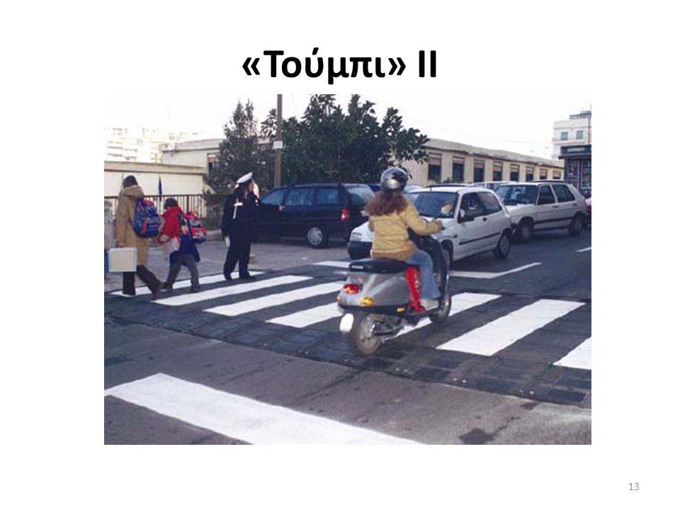 Τούμπι» I 12