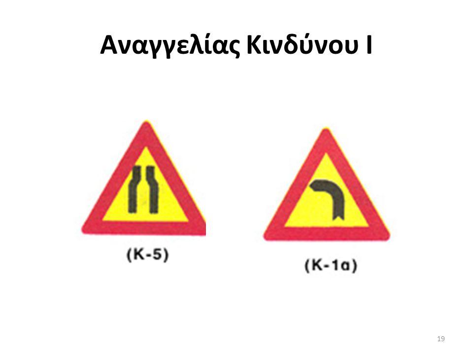 Αναγγελίας Κινδύνου Προειδοποιούν για κινδύνους που υπάρχουν στην κατεύθυνση της κίνησης. 18