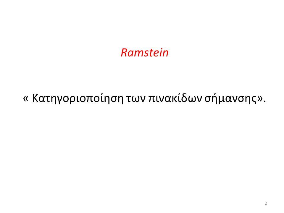 Ramstein « Kατηγοριοποίηση των πινακίδων σήμανσης». 2