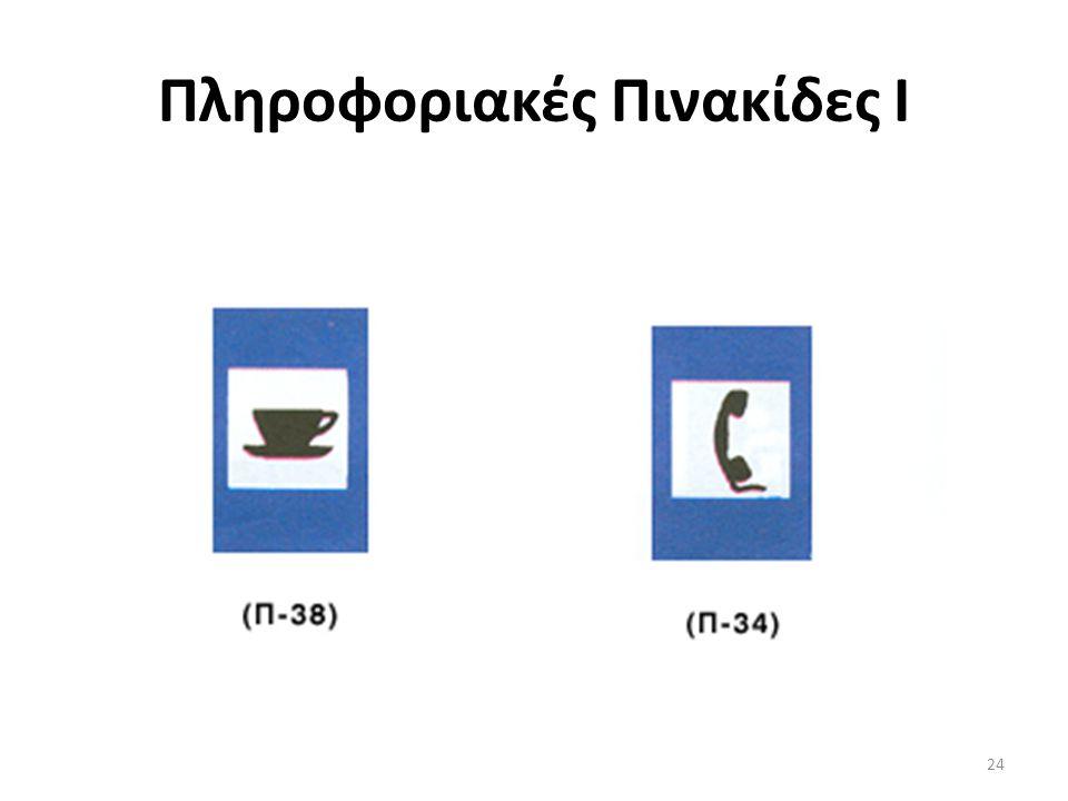 Πληροφοριακές Πινακίδες Τοποθετούνται για παροχή πληροφοριών και κυρίως για θέματα κατεύθυνσης, χιλιομέτρησης, τοπωνύμιων και εγκαταστάσεων.